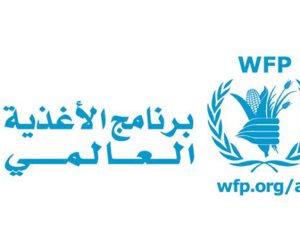 برنامج الغذاء العالمي: التعاون مع الحكومة المصرية من أكثر الشراكات الاستراتيجية