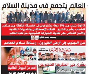 في عدد «صوت الأمة» الجديد: العالم يتجمع في مدينة السلام (صورة)