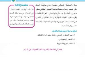 عبارة «الفتح العثماني لمصر» تثير غضب أولياء أمور طلاب الابتدائية.. والتعليم ترد