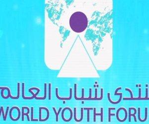 بدء جلسة «الأمن والغذاء في إفريقيا» بمنتدى شباب العالم