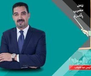الخميس.. حفل توقيع الكتاب الساخر «مدرس على ما تفرج» للكاتب الصحفي أيمن عبد التواب