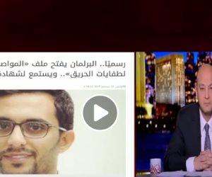 محمد أسعد لـ«عمرو أديب»: لدينا أكثر من 1000 مستند يؤكد أن «البودرة» المستخدمة في طفايات الحريق «غير صالحة»