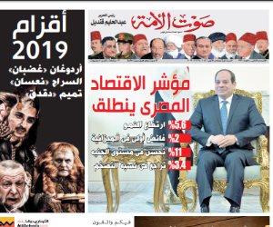 في العدد الجديد من «صوت الأمة».. مؤشر الاقتصاد المصري ينطلق