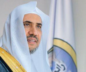 رابطة العالم الإسلامي تشيد بالمنجز الأمني النوعي السعودي بإحباط عمل إرهابي وشيك