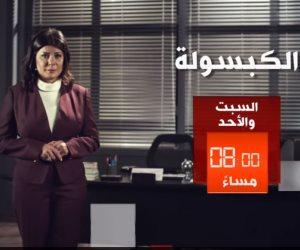 """لأول مرة.. برنامج """"الكبسولة"""" على اكسترا نيوز يذيع السبت تسريبات جديدة لأبرز قيادات الجماعة الإرهابية"""