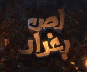 """""""سينرجى فيلمز"""" تطرح برومو فيلم """"لص بغداد"""" وتعلن عرضه فى السينما يوم 22 يناير الجارى"""