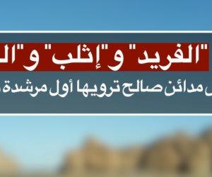 «الفريد» و«إثلب» و«الصانع».. قصص مدائن صالح ترويها أول مرشدة سعودية (فيديو)