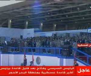 بث مباشر.. الرئيس السيسى يفتتح قاعدة برنيس العسكرية جنوب البحر الأحمر