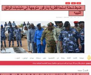 قطر تخدع السودان.. الدوحة خبأت شحنة أسلحة مرسلة لإخوان ليبيا داخل مساعدات طبية إلى الخرطوم