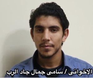 الإخواني سامي جمال جاد الرب: الإخوان في تركيا كلفونا باستقطاب شباب لاستخدامهم في مظاهرات 25 يناير
