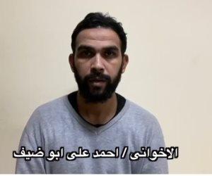 الإرهابي أحمد علي أبو ضيف: مهمتنا إحداث ضجة إعلامية بفساد البلد وانهيار الاقتصاد (فيديو)
