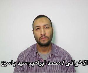 الإرهابى الإخواني محمد إبراهيم سيد ياسين: حركة حسم كانت تعد لتنفيذ عليمة إرهابية كبيرة في 25 يناير