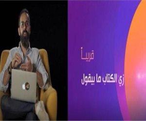 «زي الكتاب ما بيقول».. برنامج تلفزيوني جديد على قناة dmc