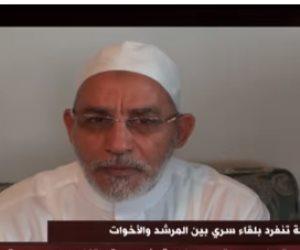 """""""الكبسولة"""" يبث فيديو لاجتماع مرشد جماعة الإخوان الإرهابية بقسم الأخوات"""
