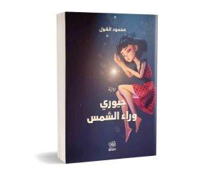 محمود الغول و«جيوري وراء الشمس».. فانتازيا للناشئين بمعرض الكتاب