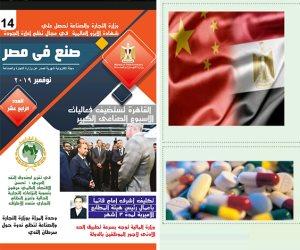 بين يناير وسبتمبر 2018.. التبادل التجاري بين مصر والصين بلغ أعلى معدلاته بقيمة 13 مليار و855 مليون دولار