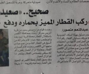 «صحيح صعيدي» يورط المساء في أزمة.. والصحيفة تحاسب المسئول عن العنوان