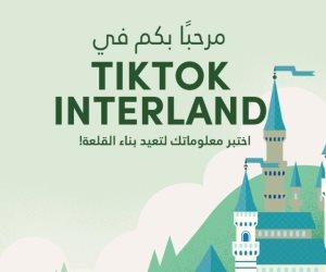 «تيك توك» تطلق اختبار الأمان للتوعية بأمن وسلامة الإنترنت