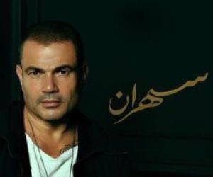 الهضبة وصل.. عمرو دياب يسيطر على تويتر بـ5 تريندات بعد طرح ألبوم سهران