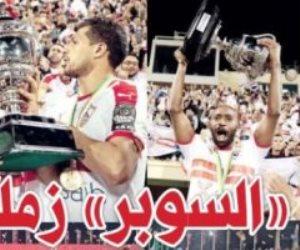 الزمالك يتوج بكأس السوبر المصري بعد تغلبه على الأهلي  بركلات الترجيح