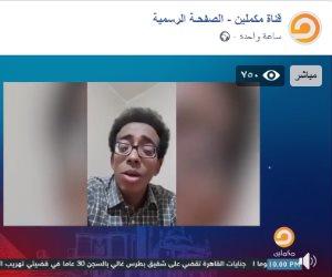 شاب مصري فضحه.. محمد ناصر يقع في فخ فيديو كوميدي عن تحليل المخدرات في الكمين (فيديو)