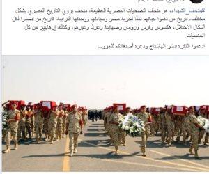 متحف الشهداء.. حكاية مبادرة لتخليد شهداء الجيش في العمليات الإرهابية
