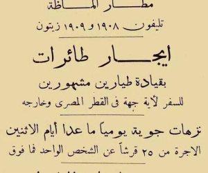 إعلانات زمان تفتح الجرح: الحج بـ 75 جنيها.. وفيلا بالزمالك بـ 15 ألف جنيه