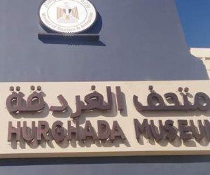 متحف الغردقة.. أول متحف آثار بالشراكة مع القطاع الخاص (صور)