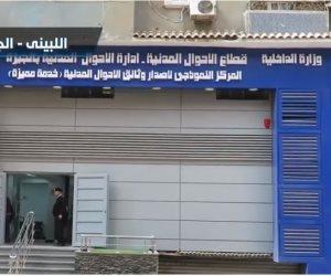 افتتاح مقار جديدة للأحوال المدنية وتمديد ساعات العمل حتى 9 مساءً