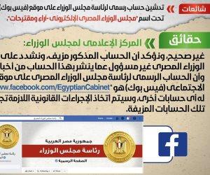 مجلس الوزراء ينفي تدشين حساب رسمي جديد علي الفيس بوك