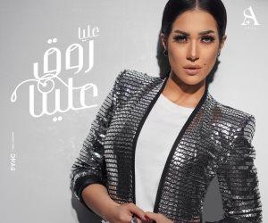 المطربة عليا تستعد لخوض تجربة التمثيل مع النجمة غادة عبد الرازق