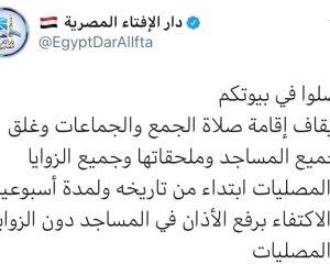 دار الإفتاء: قرار تعليق إقامة الصلاة في المساجد جاء إعلاءً لمقاصد الشريعة وحفظًا للأنفس