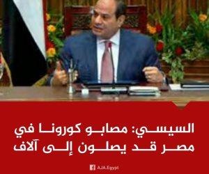 الجزيرة عدو المصريين.. القناة القطرية تحرف تصريحات الرئيس السيسي حول كورونا (صورة)