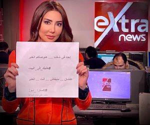 مذيعات إكسترا نيوز تناشدن الجمهور: هنوصلكم الخبر خليك فى البيت