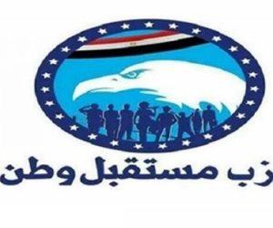 حزب مستقبل وطن يعلن تأييده لكافة جهود الرئيس السيسى لدعم الاشقاء في فلسطين