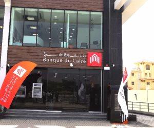 اكتشاف حالة مصابة بكورونا في المقر الرئيسي لبنك القاهرة