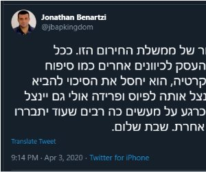 لماذا يتمنى حفيد إسحاق رابين وفاة نتنياهو؟