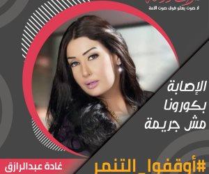 """الفنانة غادة عبد الرازق تشارك في حملة """"صوت الأمة"""" لإيقاف التنمر على مصابي كورونا"""