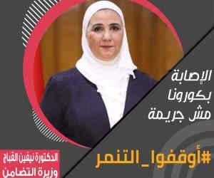 """وزيرة التضامن تدعم حملة """"صوت الأمة"""" لإيقاف التنمر على المصابين بكورونا (صورة)"""