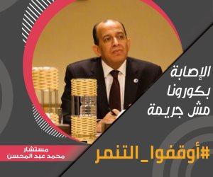 رئيس نادي قضاة مصر يعلن دعمه لحملة «صوت الأمة» لوقف التنمر ضد مصابي كورونا (صورة)