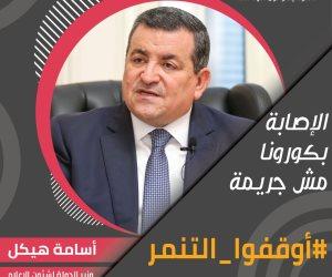 وزير الإعلام يعلن دعمه لحملة «صوت الأمة» لوقف التنمر ضد مصابي كورونا (صورة)