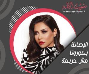 شيرين عبد الوهاب تعلن دعمها حملة «صوت الأمة» لوقف التنمر ضد مصابي كورونا (صورة)