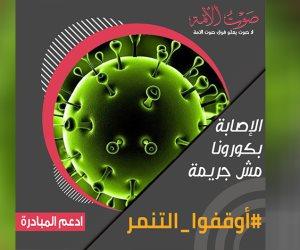 «أوقفوا التنمر.. كورونا مش جريمة».. حملة «صوت الأمة» تدفع المجتمع للتعامل الحسن مع المصابين بالفيروس