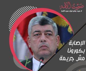 اللواء محمد إبراهيم يعلن دعمه حملة «صوت الأمة» لوقف التنمر ضد مصابي كورونا (صورة)