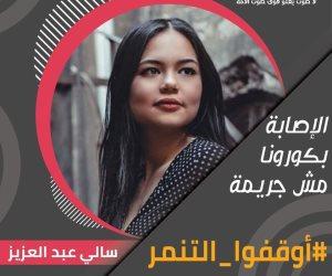 """الفنانة الشابة سالي عبد العزيز تدعم مبادرة """"صوت الأمة"""" لإيقاف التنمر ضد مصابي كورونا"""