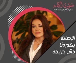 مرشحة سابقة لرئاسة تونس تعلن دعمها حملة «صوت الأمة» لوقف التنمر ضد مصابي كورونا (صورة)