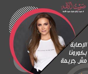 المطربة اللبنانية تانيا قسيس تعلن دعمها حملة «صوت الأمة» لوقف التنمر ضد مصابي كورونا (صورة)