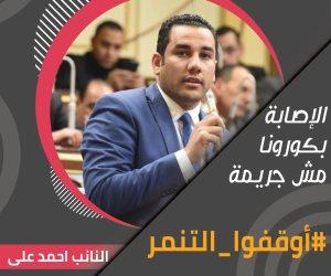 النائب أحمد علي يعلن دعمه لمبادرة صوت الأمة «أوقفوا التنمر.. كورونا مش جريمة»