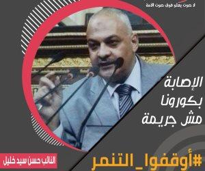 النائب حسن سيد خليل يعلن دعمه لمبادرة صوت الأمة «أوقفوا التنمر.. كورونا مش جريمة»