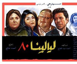 """في الحلقة 6 من """"ليالينا 80"""".. ظهور أول للمطرب محمد رشاد واستقالة غادة عادل"""